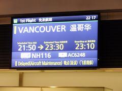 2015.8 バンクーバー 羽田でさっぱりしたのに現地空港で冷や汗