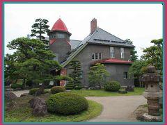 弘前のキュートな洋館たち 3 ☆藤田記念庭園、フレンチランチ☆