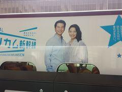 ドリカム新幹線で熊本へ! 2日目