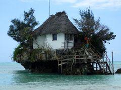 海面に浮く岩に乗ったユニークなレストランと綺麗なリゾートのビーチを満喫したザンジバル滞在(東アフリカ周遊旅行)