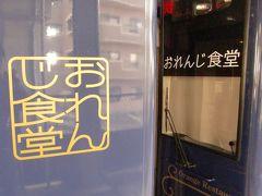 九州鉄道旅行~おれんじ食堂編