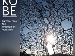 摩耶・六甲 関西の避暑 & 1000万ドルの夜景 2015年 8月