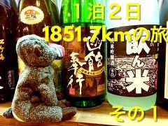 1泊2日東日本約1周の旅その1