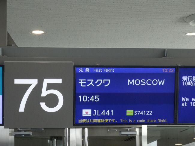 8/14<br />成田空港に8:15に集合。JL441便にてモスクワに。<br />16年ぶりのJAL便。「ビリギャル」、「駆込み女と駆出し男」と「ソロモンの偽証 前篇・事件 / 後篇・裁判」と8時間以上も映画を見てしまいました。<br />予定時刻にモスクワに到着。現地ガイドがお迎えに来ていて、この日はホテルに直行。<br />モスクワ市内が意外と混んでいて空港からホテルまで2時間近くかかりました。<br />映画を観すぎたせいで市中心部に繰り出す気になれずにこの日はさくっと熟睡。<br /><br /><br />8/15<br />ロシア2日目。朝サンクトペテルブルグへ移動。<br /><br /><br />=======旅行の概要==============<br />8/14 10:45成田発 JL441にて15:00モスクワ着 <成田~モスクワ(所要約10時間15分) ><br />着後、ホテルへ  (スーパーマーケットにご案内 )<br /><br />8/15<br />空路、サンクトペテルブルクへ <モスクワ~サンクトペテルブルク(所要約1時間30分)> <br />世界遺産サンクトペテルブルク市内観光 <br />聖イサク寺院(入場)、血の上の教会(入場)、青銅の騎士像(下車)<br />水の都サンクトペテルブルクならではの運河クルーズへ<br /><br />8/16<br />世界三大美術館の一つ、輝かしいロマノフ朝の栄華、 <br />エルミタージュ美術館をたっぷり6時間見学  <br />秘宝室「ゴールデンルーム」入場! <br /><br />夕食後、本場のバレエ鑑賞へ<br />バレエ「白鳥の湖」鑑賞<br />劇場:エルミタージュ劇場<br /><br />8/17<br />ピョートル大帝の夏の宮殿の庭園へ <br />絢爛豪華な55の続き部屋をもつエカテリーナ宮殿観光 <br />琥珀芸術の最高峰「琥珀の間」<br /><br />8/18<br />空路、モスクワへ<br />サンクトペテルブルク発7:05→(UT-490)→8:30モスクワ着<br /><br />黄金の環を1泊2日で観光!美しい都市をめぐり、田舎の風景を満喫<br />*モスクワ~セルギエフ・ポサート 約120KM/所要:約2時間30分<br /> <br /> <br />セルギエフ・ポサート観光<br />[世界遺産]トロイツェ・セルギエフ大修道院(入場)、ウスペンスキー寺院(下車)など<br /><br />観光後■「街全体が博物館」と言われるスズダリへ<br />*セルギエフ・ポサート~スズダリ 約200KM/所要:約3時間30分<br />夕食は一般家庭にて好評の家庭料理を。<br /><br /><br />8/19<br />世界遺産スズダリ観光。 <br />クレムリン(入場)、スパソ・エフフィミエフ修道院(入場)など <br />観光後、ウラジーミルへ <br />世界遺産ウラジーミル観光。黄金の門(下車)など。 <br />観光後、特急列車にてモスクワへ<br />ウラジーミル発17:59→(ストリーシュ号)→19:40モスクワ着<br /><br />8/20<br />プーシキン美術館「印象派」コレクション棟観光 <br />[世界遺産]コローメンスコエ(下車)、[世界遺産]ノヴォデヴィッチ修道院(下車)、モスクワ市内観光 <br />[世界遺産]赤の広場(下車)、聖ワシリー寺院(下車)、グム百貨店(下車)など。<br />最後の夕食はフォークロアディナー<br /><br /><br />8/21<br />[世界遺産]クレムリン観光、クレムリンの敷地内のウスペンスキー寺院<br />宝物庫の武器庫、皇帝達の宝石コレクション・ダイヤモンド庫も観光<br />モスクワ発17:15→JL442→8:35成田着<br /><モスクワ~成田(所要約9時間20分)><br />