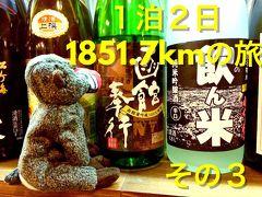 1泊2日東日本約1周の旅その3