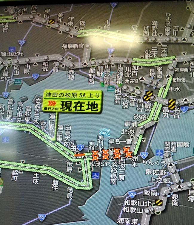 台風15号接近の不安を抱えながら、台湾のお嬢さまたち3人と8月23日に神戸を出発して、2泊3日の四国・瀬戸内ドライブへ。<br />一日目と二日目は大丈夫でしたが、最終日は朝早めに出発したにもかかわらず、台風に追いつかれてしまいました。<br /><br />神戸→神戸淡路鳴門自動車道→[うずしお観潮船]→国道11号線→[マルタツうどん]→[栗林公園]→[金比羅さん]→松山自動車道→スーパーホテル四国中央(泊)<br />→松山自動車道→[内子]→[松山城]→道後やすらぎ荘(泊)<br />→[温泉神社]→松山・高松自動車道→台風15号のため鳴門橋閉鎖〜津田の松原SAで立ち往生→神戸淡路鳴門自動車道→神戸