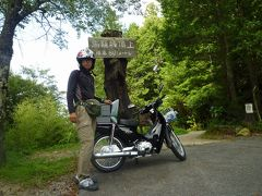 旅は股ずれ余は情けなや~スーパーカブで4泊5日、1275km激走!