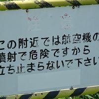 大阪国際空港発着便の飛行機ウォッチング・・・千里川堤防から。