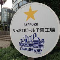サッポロビール千葉工場に行く