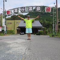 夏休み湯谷温泉!