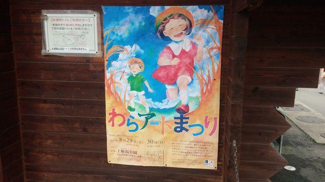 新潟市西蒲区の上堰潟公園で平成21年より毎年行われているものです。<br />稲わらを使って動物などを作り上げています。<br /><br />今年は29・30日の開催でしたが所要のため31日に行ってきました。