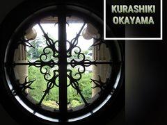 岡山は、やはり『晴れの国』じゃった。 2015年 8月