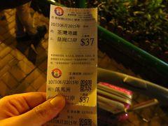 台風に泣いた台湾旅11★MTRとバスで香港空港から荃灣経由深センへ 帰宅編