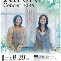 Kiroroコンサート