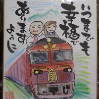 『クルーズトレインななつ星』二度目の乗車 その⑤ 夢のような旅行も最終日☆