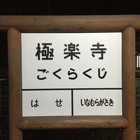 秋の鎌倉で「最後から二番目の恋」ごっこ