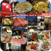 神戸ベイシェラトンお篭り旅 -1泊26時間のホテルスティ、ゆかり本店で、ふあふあお好み焼き、鉄板焼 潮路でステーキ満喫-