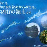 鈍行列車の北日本旅・その4.本土最東端「納沙布岬」と道東横断.苫小牧へ。