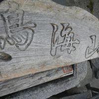 夏休み、日本海旅 第①弾 雲上の鳥海山へ
