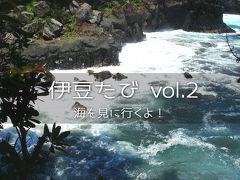 伊豆たび vol.2