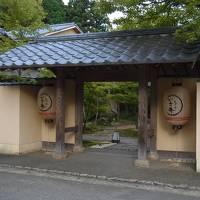 月岡温泉 割烹の宿 「いま井」五十嵐邸 結