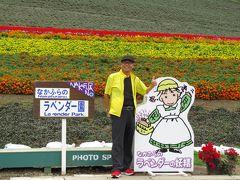 北海道18泊19日の旅 おじさんの一人旅       4日目 富良野編 つづく!