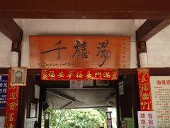 台北5回目の旅 3日目