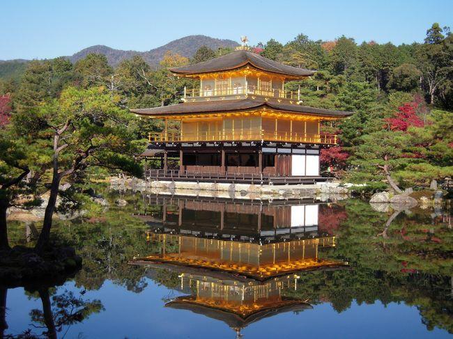 大阪での会議も終わり、翌日そのまま帰るのも勿体無いとホテルで思案していたら「そうだ京都へ行こう」のフレーズが頭をよぎり京都に立ち寄りました。大阪へは何度も仕事で来るものの京都は高校の修学旅行以来訪れてない。しかもその時は金閣寺が金箔張替え修理で見ておらず、清水寺は訪れていると思うが、当時高校生の私は寺よりも同級生達との会話に夢中でほとんど記憶に無い(汗)。いい機会なので紅葉を楽しみながら3大名所を楽しみました。<br />京都駅 9時発の5時間コースです。約半数は外国からの観光客でした。