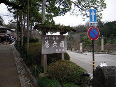 2014年 石川旅行記