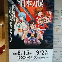 「エヴァンゲリオンと日本刀展」 を観た以外は食ってばかりいたシルバーウィーク