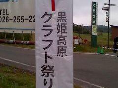 お目当は 週末別荘ライフ@信州野尻湖 2015 9月 8