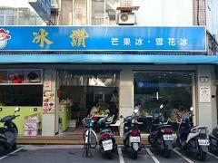 台湾満喫もりもりツアー3日目(豆花、マンゴーかき氷を食す。小籠包ももう一度食べたいな~&ショッピング)