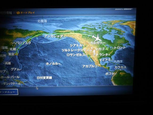 飛行機代約11万円(+JAL25,000マイル)世界一周の旅1日目 JAL10便 成田→シカゴ