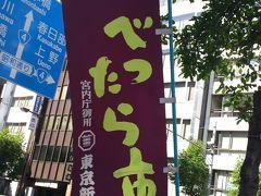 純和風、、、と思いきや、ちょこっと多国籍だったりもする~日本橋恵比寿講べったら市 2014