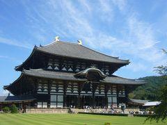 シルバーウィークに紀伊半島へ、三重・和歌山・奈良ドライブの旅(その3)~興福寺、東大寺大仏殿、二月堂~