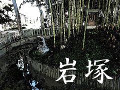 「東海道五拾三次」を歩く  四十三、岩塚 ~ 万場