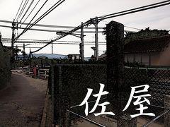 「東海道五拾三次」を歩く  四十六、佐屋 ~ 桑名