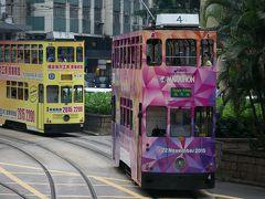 香港旅行記2015③(3日目、8月26日、香港島編)