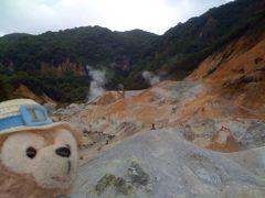 ダッフィー 登別を散策~ 温泉だけじゃない、自然も豊かな登別