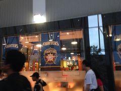 札幌ドーム野球観戦  レトロレストラン日ハム応援のお店へ!