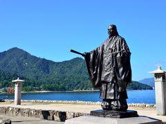 広島西・佐伯の旅行記