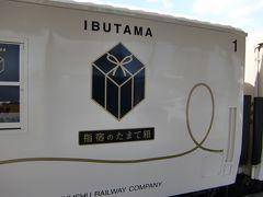 九州鉄道旅行~指宿のたまて箱編