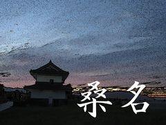 「東海道五拾三次」を歩く  四十七、桑名 ~ 四日市