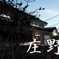 「東海道五拾三次」を歩く  五十、庄野 ~ 亀山