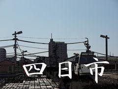 「東海道五拾三次」を歩く  四十八、四日市 ~ 石薬師