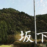 「東海道五拾三次」を歩く  五十三、坂下 ~ 土山