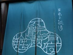 2015初秋の旅⑤奥山田温泉満山荘