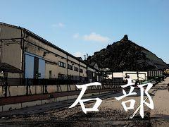 「東海道五拾三次」を歩く  五十六、石部 ~ 草津