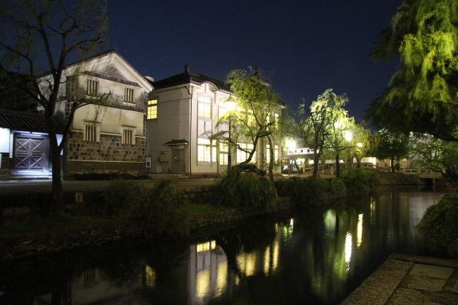 岡山・兵庫の城巡りで岡山に宿泊したので、ちょっと足を伸ばして倉敷美観地区のライトアップを見に行きました。<br />暗闇の中から浮かび上がるように照らされた倉敷格子や白壁の建物、それらが倉敷川 の川面に映る姿は幻想的です。 この景観照明は世界的な照明デザイナー石井幹子さんがプロデュースしたものです。<br />表紙は倉敷美観地区のライトアップ