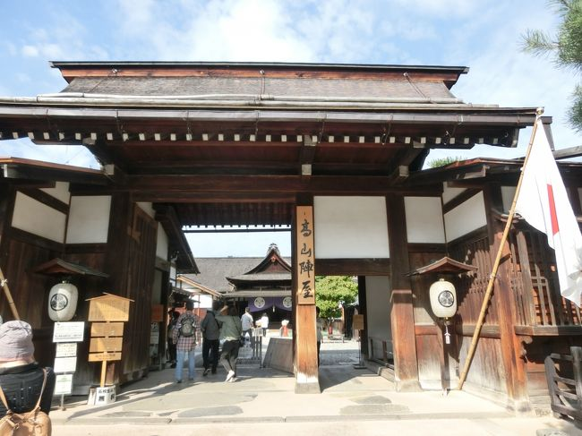 乗鞍高原の知人別荘泊旅行の3日目は、飛騨高山へ。<br />飛騨高山を訪れるのは、87年1月、2000年8月に次いで15年ぶり3回目。古い町並みと美味しい日本酒が強く印象に残っている大好きな町です。<br />まずは、朝市。そして全国に唯一現存する江戸時代のお役所「高山陣屋」へ。<br /><br /><br />この旅行の最初からご覧になりたい方は、以下のリンクをどうぞ<br />http://4travel.jp/travelogue/11056236